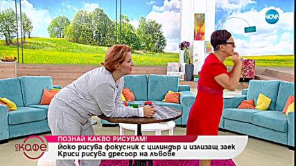"""""""На кафе"""" с Йоко Захариев (26.06.2019)"""