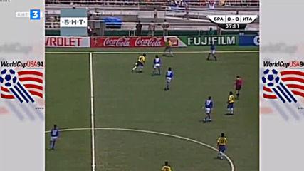 Италия - Бразилия Световно първенство по футбол Сащ 1994 финал първо полувреме