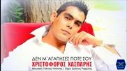 Xristoforos Xasparis- Den M` Agapises Pote Sou