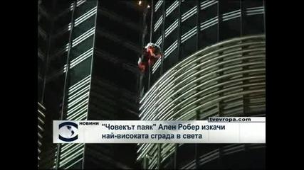 """""""Човекът паяк"""" Ален Робер изкачи най-високата сграда в света - """"Бурж Халифа"""""""