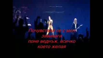 Nightwish - Ever Dream - Превод
