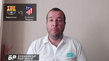 Барселона - Атлетико Мадрид ПРОГНОЗА от Ла Лига на Стефан Ралчев - Футболни прогнози 08.05.2021