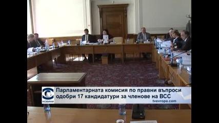 Одобрени са 17 кандидатури за членове на ВСС