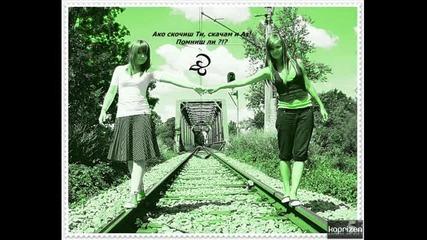 Tina ft.bate Pesho - My friends (pami,rally,stella,aleks and nati)