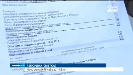 Начислиха 9,46 лева за 1 кВтч ток в Асеновград