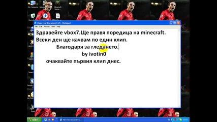 minecraft-съобщение