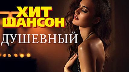 Хит Шансон Душевныи