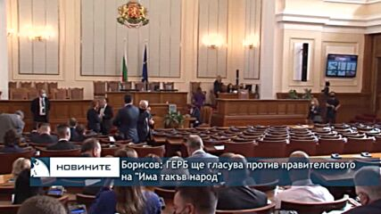 """Борисов: ГЕРБ ще гласува против правителството на """"Има такъв народ"""""""