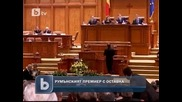 Румънският премиер подаде оставка