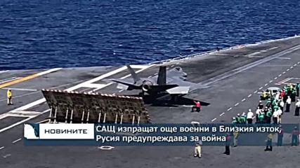 САЩ изпращат още военни в Близкия изток, Русия предупреждава за война