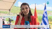 Гърция и Македония подписаха договора за името