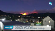 Евакуация в Колорадо заради огромен пожар