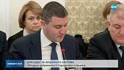 Владислав Горанов: Няма манипулации в системата на митниците