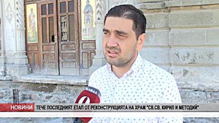 """Продължава реконструкцията на храм """"св. Св. Кирил и Методий"""""""