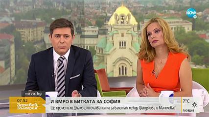 Карлос Контрера: Не е задължително балотажът в София да е между Манолова и Фандъкова.