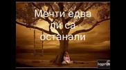 Все още те обичам,  но това боли!!!