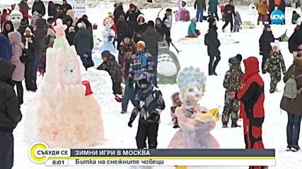 1200 ентусиасти правиха снежни човеци в Москва