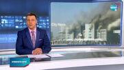 Новините на NOVA (21.01.2021 - следобедна емисия)