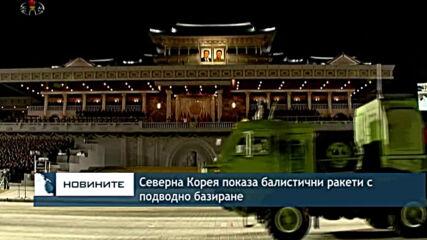 Северна Корея показа балистични ракети с подводно базиране