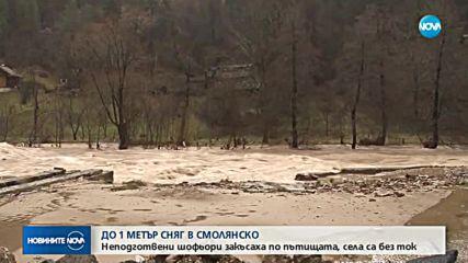 СНЯГ В СМОЛЯНСКО: Задръствания, свлачища и села без ток