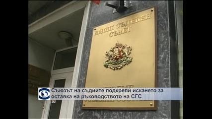 Съюзът на съдиите подкрепи искането за оставка на ръководството на СГС