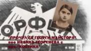 Иванка Георгиева - Прочул Се Георги Майстора