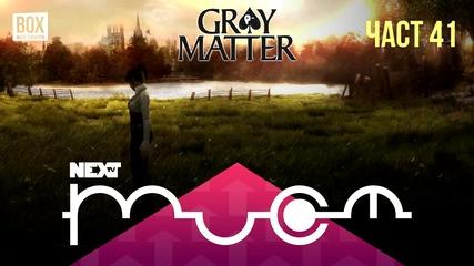 NEXTTV 026: Gray Matter (Част 41) Алекс от София