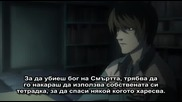 Death Note Bg Sub Еп.14 : Приятели