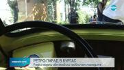 Над 100 автомобила се включиха в 13-ия ретро парад в Бургас