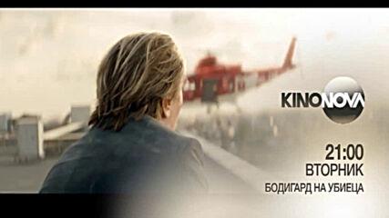 """""""Бодигард на убиеца"""" на 9 март, вторник от 21.00 ч. по KINO NOVA"""