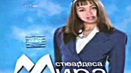 Мира - Стюардеса 2000