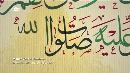 Maher Zain - Mawlaya - Official Lyrics Video Full Hd New!