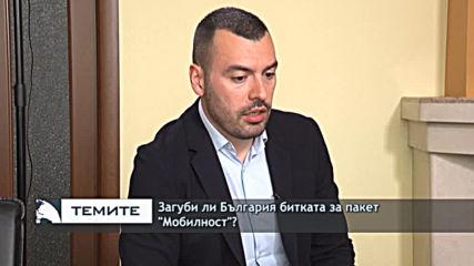 Загуби ли България битката за пакет