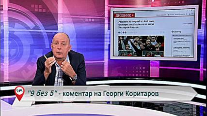 """""""Свободна зона в 9 без 5"""" 16 октомври 2019 – сряда"""