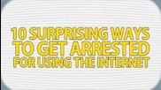 10 изненадващи начина да ви арестуват за ползването на Интернет