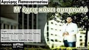 Argiris Papanastasiou-m'exeis Kanei Amartolo_new Song
