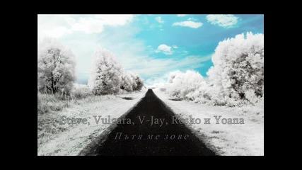 Steve, Vulgara, V-jay, Rosko и Yoana - Пътя ме зове (2007)