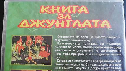 Българското Dvd издание на Книга за джунглата (1995) Проксима филмс 2005
