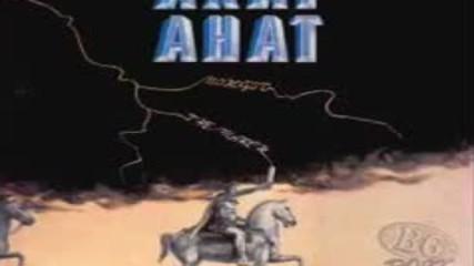 Ахат - Земя на слепци