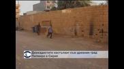 """""""Ислямска държава"""" е близо до овладяване на древния град Палмира в Сирия"""