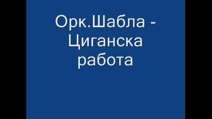 Орк.шабла - Циганска Работа 2