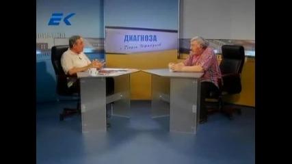 Диагноза и Георги Ифандиев 15.7.2011 г. част-1