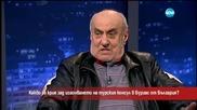 Какво се крие зад изгонването на турския консул в Бургас от България?