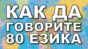 Как да говорите 80 езика