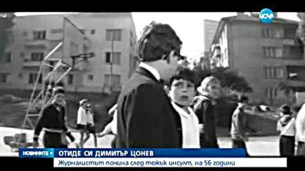 Отиде си журналистът Димитър Цонев