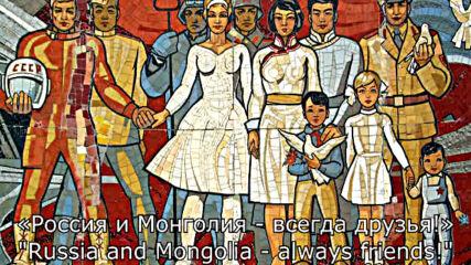 Монгол Улс Ба Орос - Үргэлж Найзууд ( Зөвлөлтийн Найрсаг Жагсаал)