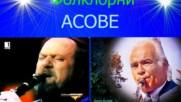 Фолклорни Асове: Иво Папазов Димо Колев