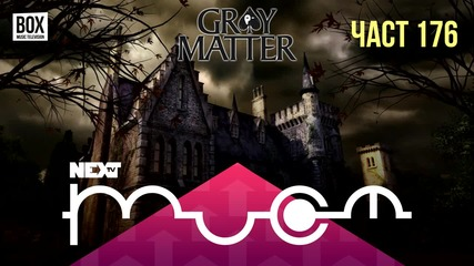 NEXTTV 034: Gray Matter (Част 176) Павел от Троян
