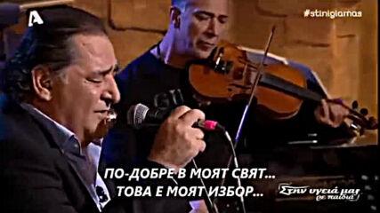 Василис Карас - Моят Избор - Превод
