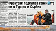 В печата: Фронтекс подсилва границите ни с Турция и Сърбия